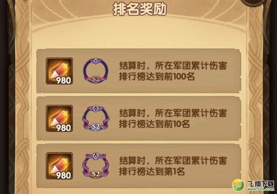 剑与远征龙焰晶获取攻略_52z.com