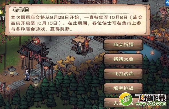 烟雨江湖烟雨钱获取攻略_52z.com