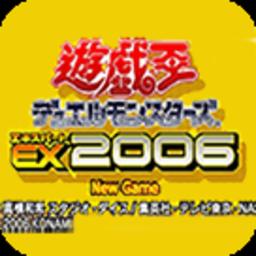 游戏王EX2006破解版-游戏王EX2006免费版下载