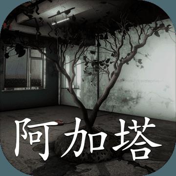 阿加塔苹果版下载-阿加塔游戏ios版下载V1.0.1