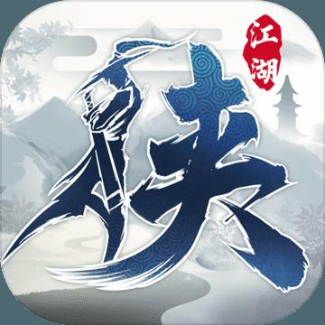 下一站江湖 V1.10 ios版