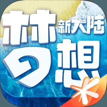 梦想新大陆苹果版
