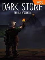黑暗之石寻光者游戏下载-黑暗之石寻光者最新手机版下载