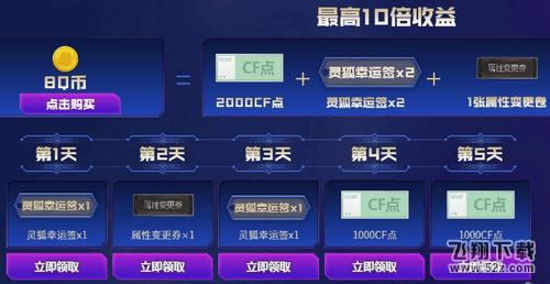 2020CF10月灵狐的约定活动网址_52z.com