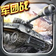 坦克战神 V2.8 安卓版