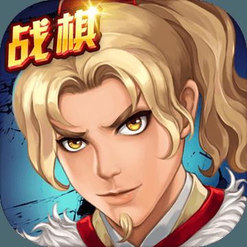战棋天下V1.7.20 安卓版