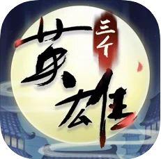 三个英雄上河图苹果iOS版下载-三个英雄上河图手游iphone/ipad版下载V1.0