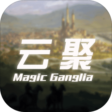 云聚:失落的魔法苹果版