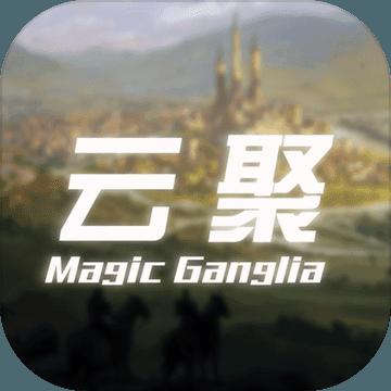 云聚:失落的魔法