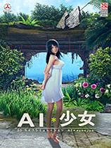 《AI少女》清凉女式白衬衫MOD