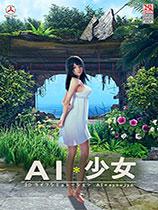 《AI少女》性感超短裙坤坤小姐姐MOD
