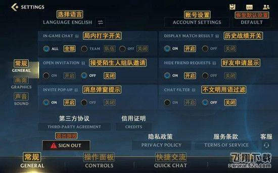 英雄联盟手游中文怎么设置?中文设置教程[多图]图片7