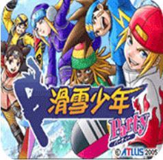 滑雪少年DS 无限版