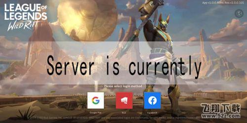 LOL手游Server is currently under maintenance解决方法
