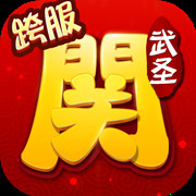 武圣关云长 V1.2 安卓版