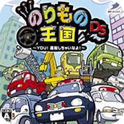 载具王国DS 移植版