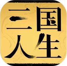 APP store上的三国人生下载-三国人生苹果iOS版下载V1.0.12