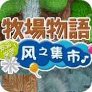 牧场物语风之集市 中文版
