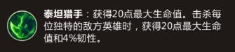 LOL手游金克斯符文怎么搭配攻略 LOL英雄联盟手游金克斯符文召唤师技能推荐