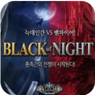 黑暗之夜 V1.0 安卓版