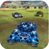坦克战争模拟器 V1.0 苹果版