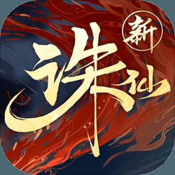 诛仙 V1.38.1 安卓版