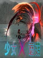 少女X蘑菇手游下载-Girl X Mushrooms安卓版下载V1.0