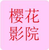 樱花yy私人电影院 在线观看