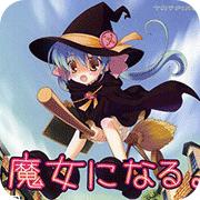 小魔女之路硬盘版手游下载-小魔女之路街机硬盘版下载