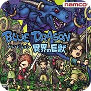 蓝龙异界之巨兽 硬盘版