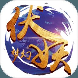 梦幻伏妖游戏下载-梦幻伏妖V3.0.0安卓版下载