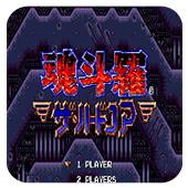 魂斗罗4铁血兵团安卓汉化版