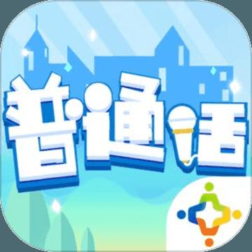 普通话小镇 V1.0 苹果版