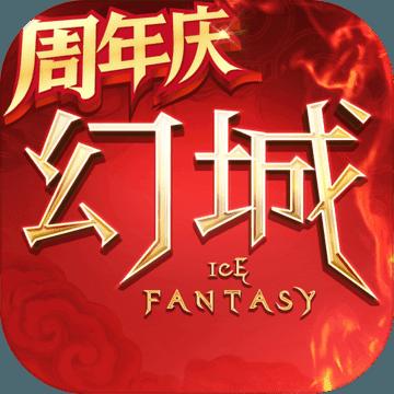 幻城 V1.2.11 新快版