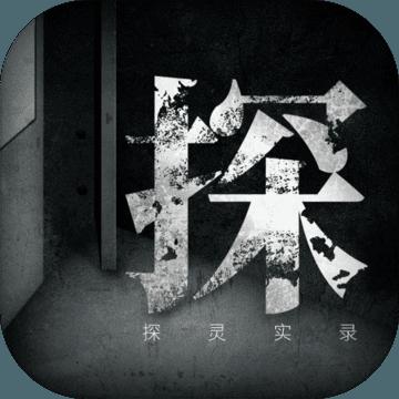 探灵实录文字 V1.0.0 正式版