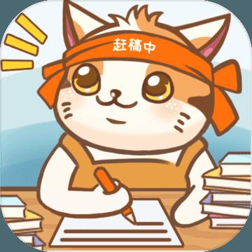 猫咪作家 无限小鱼干版