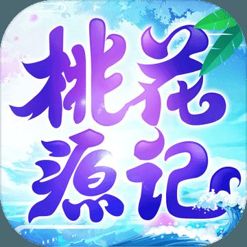 桃花源记2安卓版