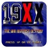 19XX命运否决战完美移植版下载-19XX命运否决战街机原移植版下载