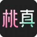 桃真 V1.2.0 安卓版