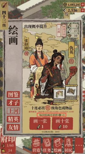 江南百景图黄泥画池位置一览_52z.com