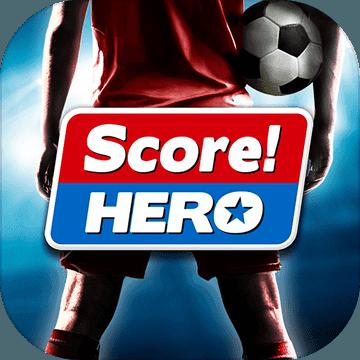 足球英雄Score Hero V1.751 最新版