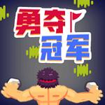 勇夺冠军 V1.0 安卓版