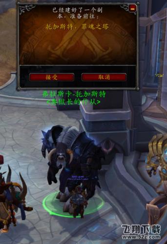 魔兽世界9.0罪魂之塔进入方法 9.0爬塔怎么进入