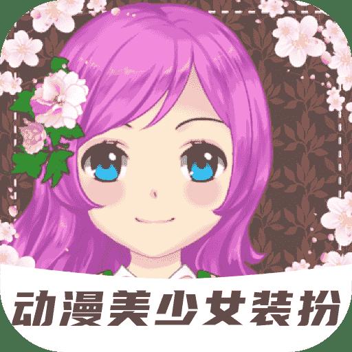 动漫美少女装扮 V1.0.0 安卓版
