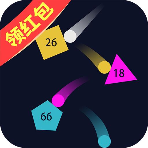 物理弹球红包版 V1.0 苹果版