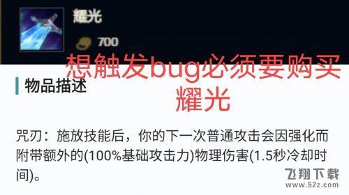 LOLs10装备BUG再临 耀光BUG全装备CD只要1.5秒!
