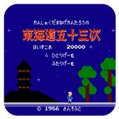 东海道五十三次安卓免费版