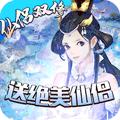 梦幻斩仙送充无限抽版 上线送vip8