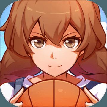 青春篮球 V1.8.0 官网免费版