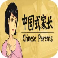 中国式家长 女儿版